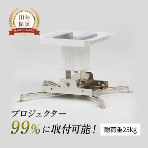プロジェクター壁付け・天吊り金具「スパイダー3(ホワイト)」|screen-theaterhouse