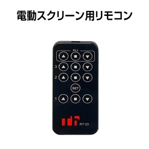 電動スクリーン用 リモコン【全国送料無料】|screen-theaterhouse