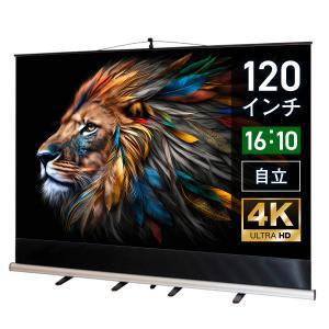 モバイルプロジェクタースクリーン(自立) 120インチ(16:10) マスクフリー SMA2580XPW|screen-theaterhouse