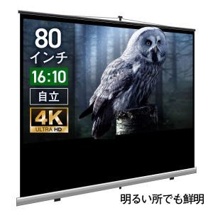 プロジェクタースクリーン モバイル(自立)スクリーン 80インチ(16:10) ブラックマスク  アクティブブラック【1年保証】シアターハウスSST1723XBK|screen-theaterhouse