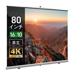 プロジェクタースクリーン モバイル(自立)スクリーン 80インチ(16:10) マスクフリー SST1730FEH|screen-theaterhouse
