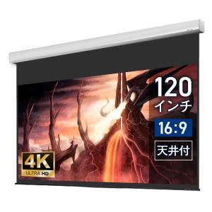 プロジェクタースクリーン 電動スクリーン ケースあり 120...