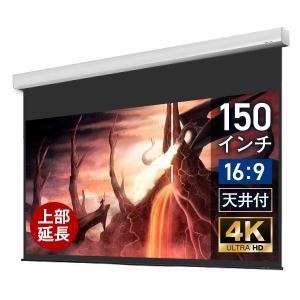 プロジェクタースクリーン 電動スクリーン ケースあり 150インチ(16:9) ブラックマスク ロングタイプ WCB3322WEM-H2300 screen-theaterhouse