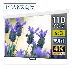 プロジェクタースクリーン スプリングスクリーン 110インチ(4:3) マスクフリー WCS2236FEH