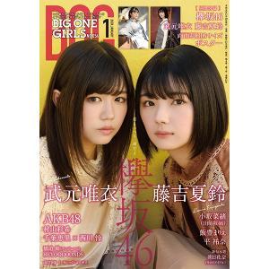 限定非売品ポスター付き BIG ONE GIRLS 2020年1月号 NO.054 Type-B