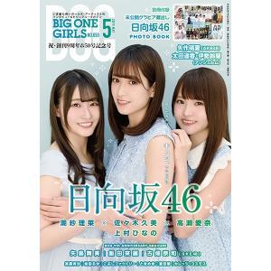 BIG ONE GIRLS 2019年5月号 NO.050|screenstore