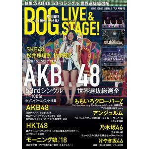 BOG LIVE & STAGE! BIG ONE GIRLS 7月号増刊|screenstore