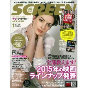SCREEN(スクリーン)2015年1月号|screenstore
