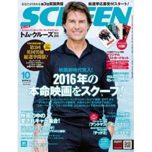 SCREEN(スクリーン)2015年10月号|screenstore
