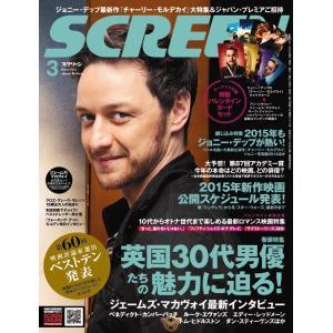 SCREEN(スクリーン)2015年3月号|screenstore