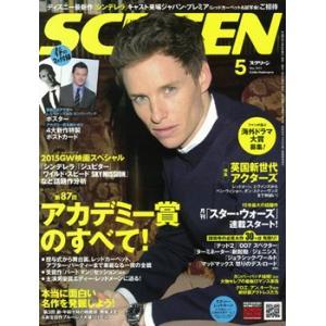 SCREEN(スクリーン)2015年5月号|screenstore