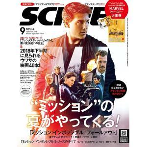 SCREEN(スクリーン)2018年9月号|screenstore