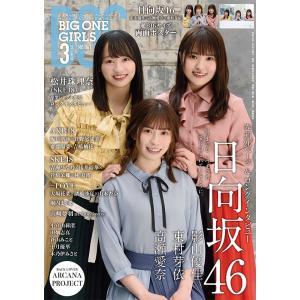 BIG ONE GIRLS 2021年3月号 NO.061 【表紙・日向坂46】|screenstore