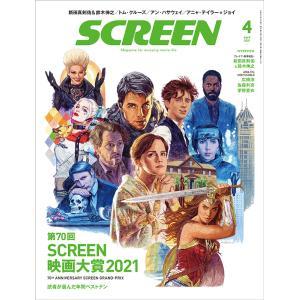 SCREEN(スクリーン)2021年4月号 【読者が選んだ年間ベストテン発表!】|screenstore