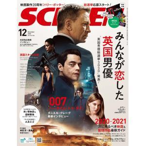 SCREEN(スクリーン)2020年12月号|screenstore