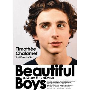 Beautiful Boys 美しい男たち1970-2020【SCREEN STORE限定・付録生写真付き】|screenstore