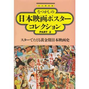 なつかしの日本映画ポスターコレクション PART2 スターでたどる黄金期日本映画史|screenstore