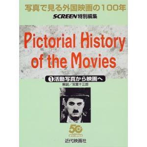 写真で見る外国映画の100年1 1895〜1929 活動写真から映画へ |screenstore