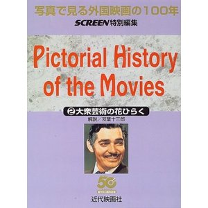 写真で見る外国映画の100年2 1929〜1944 大衆芸術の花ひらく|screenstore