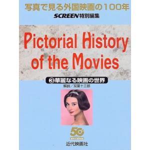 写真で見る外国映画の100年3 1945〜1953 華麗なる映画の世界|screenstore