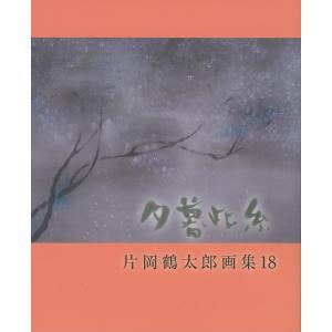 片岡鶴太郎画集18 夕暮此糸|screenstore