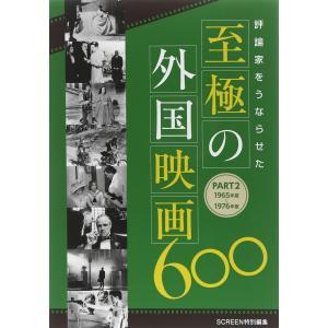 至極の外国映画600 PART2 1965〜1976|screenstore