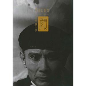 片岡鶴太郎 faces 顔|screenstore