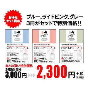 CINEMA REVIEW NOTE 【シネマ・レビュー・ノート】3冊セット|screenstore
