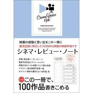 CINEMA REVIEW NOTE 【シネマ・レビュー・ノート】ブルー|screenstore