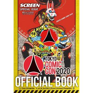 SCREEN特別編集 「東京コミコン2020」 オフィシャルブック|screenstore