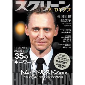 スクリーンアーカイブズ トム・ヒドルストン 復刻号|screenstore