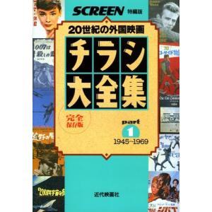 20世紀の外国映画 チラシ大全集 part1 1945〜1969|screenstore