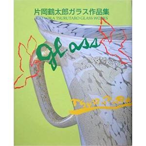 ☆【50 %OFF 】訳あり本 特価フェア 片岡鶴太郎画集ガラス作品集 screenstore
