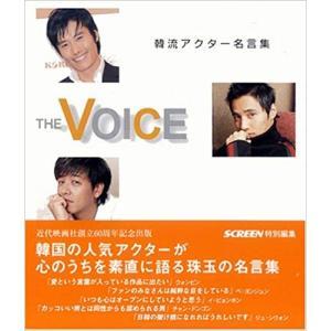 ☆【50 %OFF 】訳あり本 特価フェア 韓流アクター名言集 THE VOICE screenstore