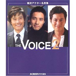 ☆【50 %OFF 】訳あり本 特価フェア 韓流アクター名言集 THE VOICE 2 screenstore