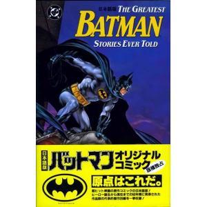 ☆【50 %OFF 】訳あり本 特価フェア 日本語版 THE GREATEST BATMAN STORIES EVER TOLD screenstore