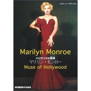 ☆【50 %OFF 】訳あり本 特価フェア ハリウッドのミューズ マリリン・モンロー screenstore