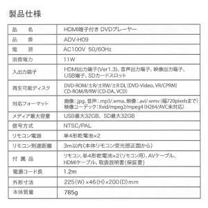 HDMI端子搭載 DVDプレーヤー (HDMI...の詳細画像3