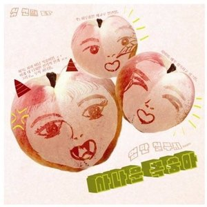 Wild Peach - Mom's Such a Child CD (韓国版)|scriptv