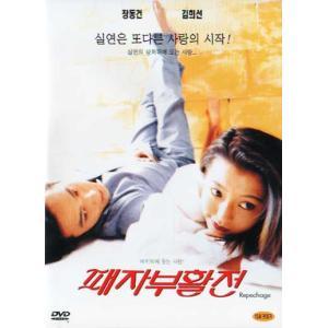 敗者復活戦 DVD 韓国版 チャン・ドンゴン、キム・ヒソン...