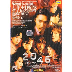 2046 DVD 中国版