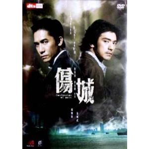 傷城 DVD 香港版 トニー・レオン