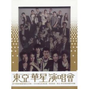 東亞華星演唱會 3DVD 香港版