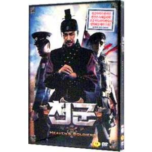天軍 2DVD 韓国版(輸入盤)