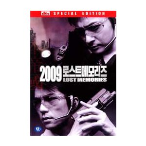 2009 ロスト・メモリーズ 2DVD 韓国版 (輸入盤) 日本語字幕付きの商品画像|ナビ