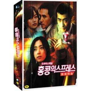 香港エクスプレス DVD BOX 韓国版 字幕無し チャ・イ...