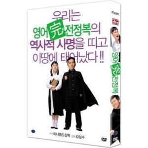 英語完全征服 2DVD 韓国版 チャン・ヒョク、イ・ナヨン...