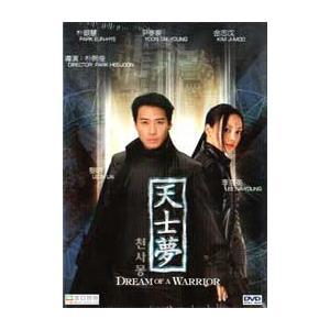 天士夢 DVD 香港版 レオン・ライ、パク・ウンヘ、イ・ナヨ...