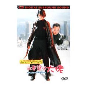 花嫁はギャングスター DVD 香港版(輸入盤) シン・ウンギョン、パク・サンミョン