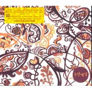2nd Moon セカンドムーン 二番目の月 CD 韓国盤